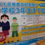 京都市のこども医療費支給制度 払戻金の申請やってみた
